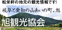 旭観光協会