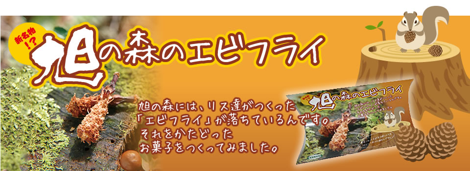 和菓子・洋菓子は、豊田市小渡のお菓子処 松栄軒