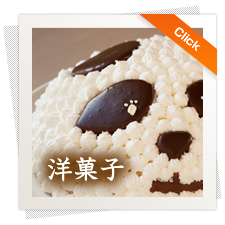 松栄軒の洋菓子